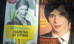Лечебное средство от ВСД Андрея Курпатова