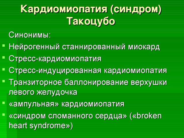 «Синдром разбитого сердца» или кардиомиопатия такоцубо: причины, симптомы, лечение