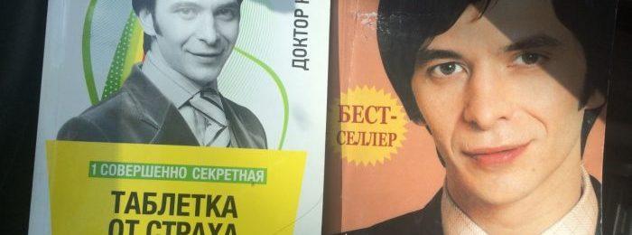 Андрей Курпатов — «Средство от ВСД»
