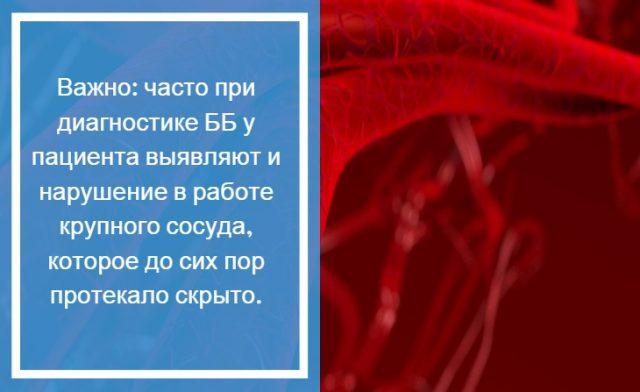 Болезнь Бехчета: признаки, причины и лечение патологии